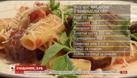 Запеченные макароны с фрикадельками - рецепты Сеничкина