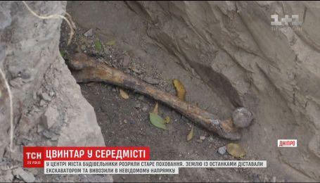 В Днепре строители во время работ раскопали останки погибших более столетней давности