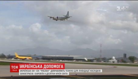 """Украинский самолет """"Руслан"""" стал спасением для стран, подвергшихся стихийному бедствию"""