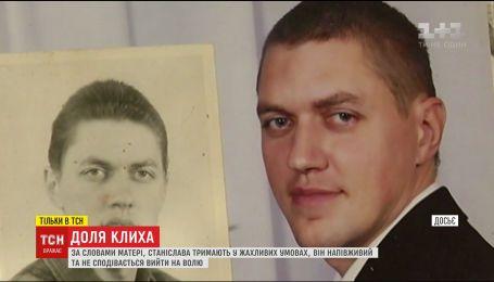 Мати ув'язненого у Росії Клиха розповіла про жахливий стан сина