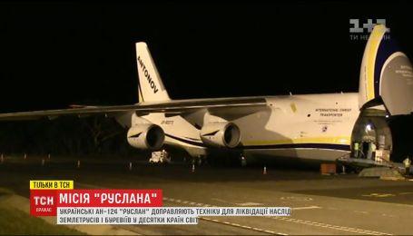 Українські літаки рятують країни, які постраждали від стихійного лиха