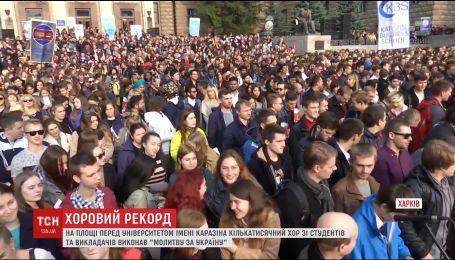 """У Харкові побили рекорд Трускавця щодо масового виконання """"Молитви за Україну"""""""