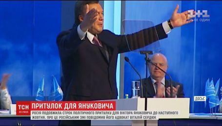В РФ продлили срок политического убежища для экс-президента Януковича