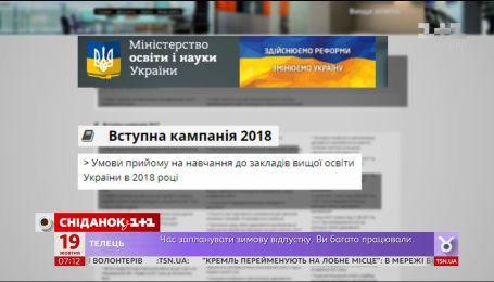 Міносвіти оприлюднило правила вступної кампанії на 2018 рік