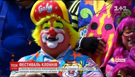 На фестиваль у Мехіко з'їхалося майже півтисячі клоунів із 14 країн