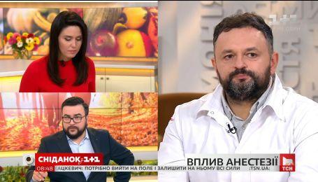 Ростислав Валіхновський розповів усе про анестезію, її наслідки та вплив на організм людини