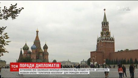 """МЗС назвало Росію """"територією небезпеки"""" для громадян України"""