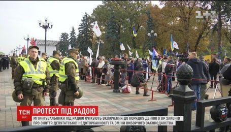 Митингующие беспрепятственно пропустили всех нардепов в здание ВР