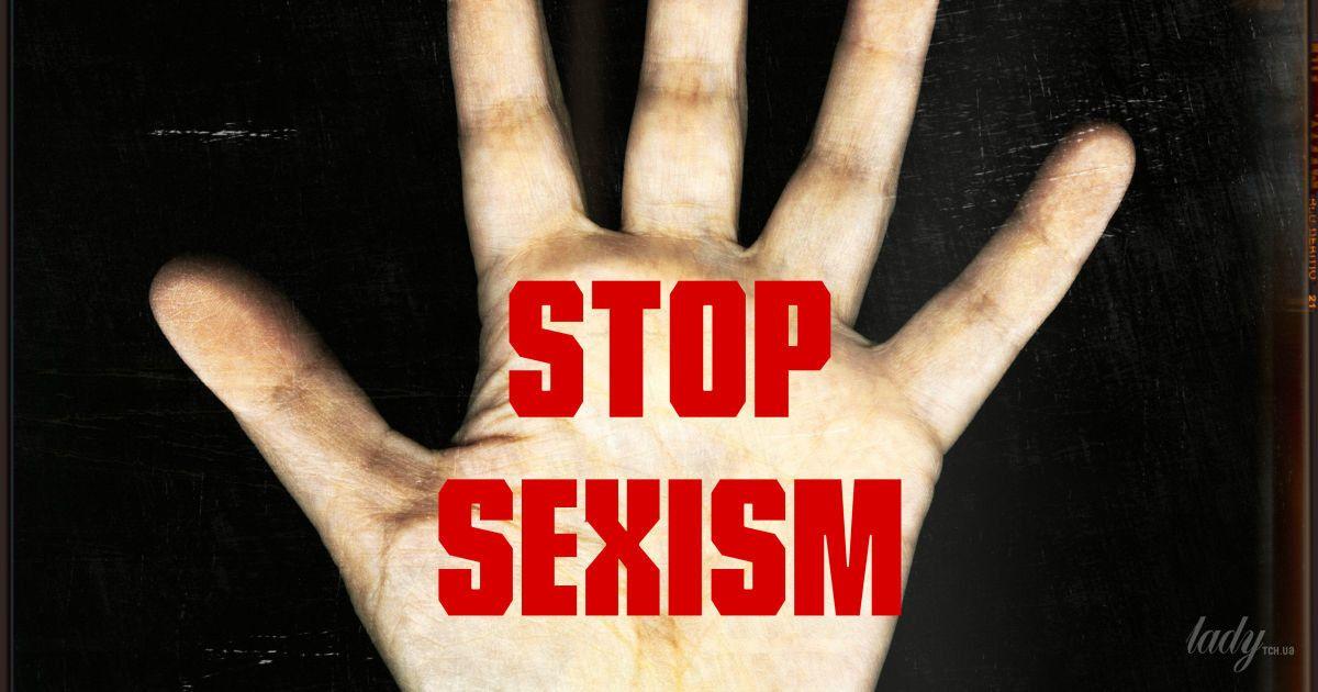 """Нардепи хочуть визначити поняття """"сексизм"""" і встановити покарання за його прояви: що думають українці"""