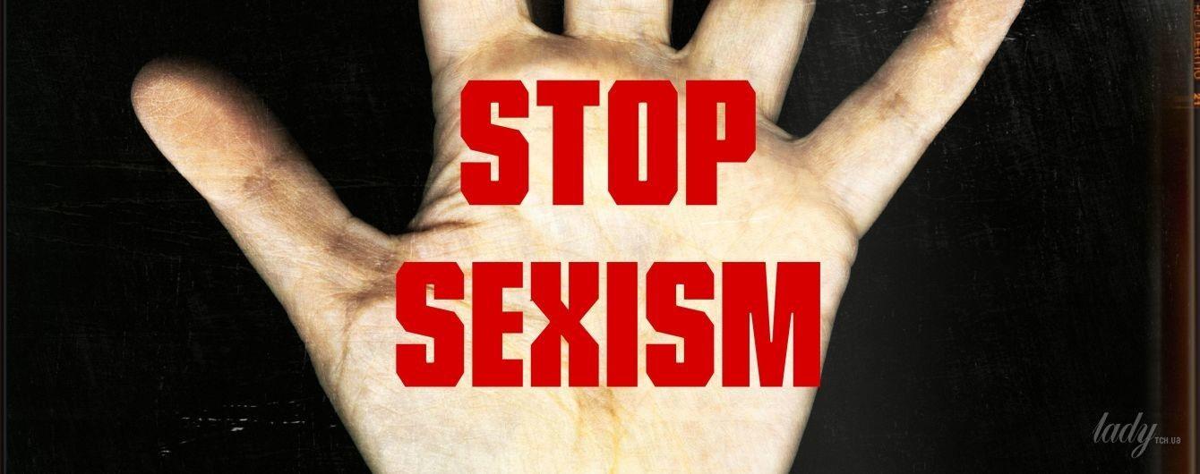 Верховна Рада зробила крок до боротьби з сексизмом у рекламі