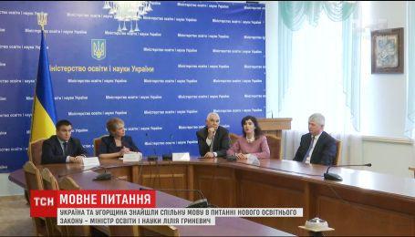 Україна та Угорщина знайшли спільну мову в питанні нового освітнього закону
