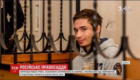 Российские следователи обвиняют украинца Павла Гриба в подготовке теракта