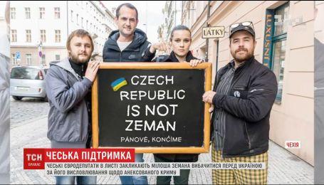 Милош Земан заявил, что не собирается извиняться перед Украиной за свои высказывания