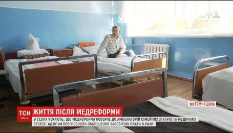 В поисках семейного врача: как медицинская реформа повлияет на украинское село