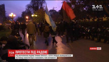 Мітингувальники вирішили частково припинити протест під Верховною Радою