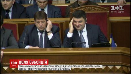 Андрей Рева заявил, что перерасчет пенсий не повлияет на субсидии