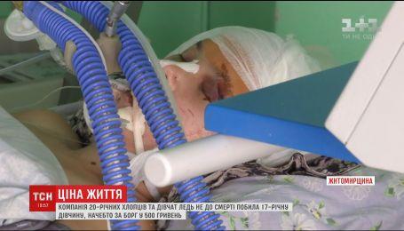 За борг у 500 гривень підлітки ледь не до смерті забили 17-річну дівчину