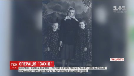 Жалоба в Україні: 70 років тому радянська влада депортувала до Сибіру 76 тисяч українців