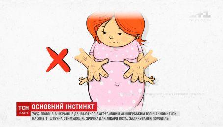 Страхи породіллі: в Україні лікарі під час пологів використовують заборонені законом методи