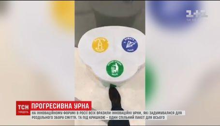 """В РФ представили """"прогрессивную"""" урну раздельного сбора мусора с общим пакетом"""