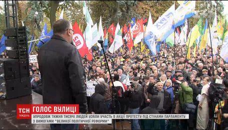Бійки з нардепами і ультиматум Порошенку: у Києві триває цілодобовий мітинг за політичну реформу