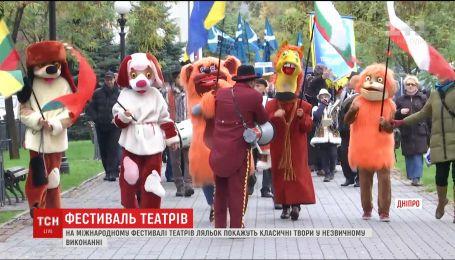 В Днепре начался международный фестиваль театров кукол