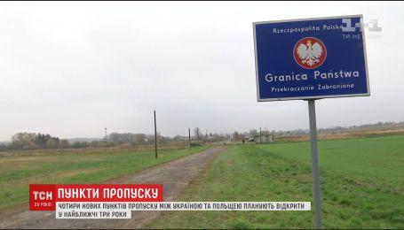 Чотири пункти пропуску між Україною та Польщею збудують до 2020 року