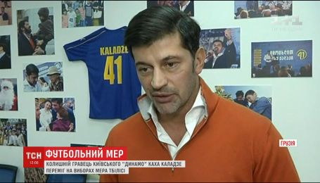 """Колишній футболіст київського """"Динамо"""" Каха Каладзе став мером грузинської столиці"""