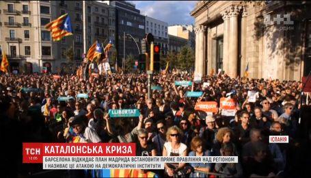 Каталонія не збирається виконувати накази Мадрида