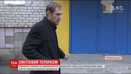 Поліція розшукує двох чоловіків, які побили журналіста за зауваження у Кропивницькому
