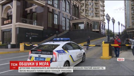 Детективы НАБУ обыскали рабочий кабинет и помещение городского головы Одессы