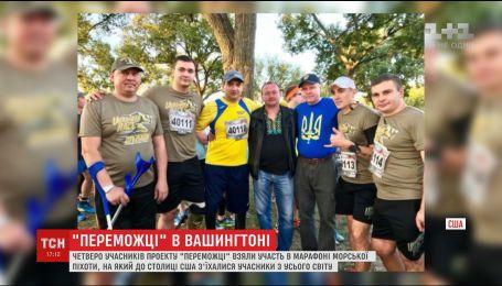 Украинские ветераны поразили всех на Марафоне морской пехоты в Вашингтоне