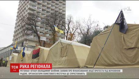 Організатори протесту під ВР назвали провокацією заяву Олійника