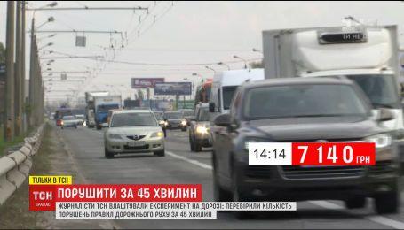 ТСН посчитала количество нарушений правил дорожного движения в Киеве за 45 минут