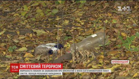 У Кропивницькому жорстоко побили журналіста за зауваження про викинуте з вікна сміття
