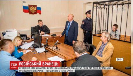 Украинцу Павлу Грибу становится хуже лекарств, прописанных российскими медиками