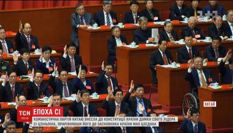 У Китаї увіковічнили лідера комуністичної партії
