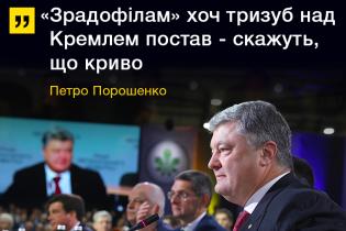 """""""Зрадофілам"""" хоч тризуб над Кремлем постав - скажуть, що криво"""" – Порошенко"""