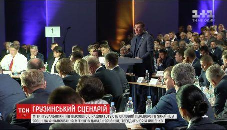 Мітингувальники під Верховною Радою готують силовий переворот в Україні, – Луценко