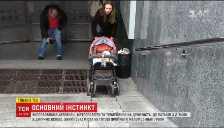 """""""Основний інстинкт"""" дослідив, як далеко можна заїхати з дитячим візком у Києві"""
