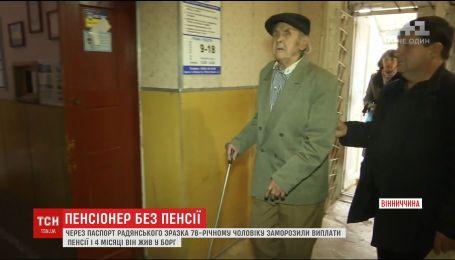 Через паспорт советского образца незрячему пенсионеру заморозили все выплаты