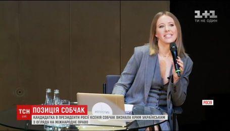 Кандидат в президенты России Ксения Собчак признала Крым украинским