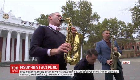 В Одессе на улице сыграл легендарный оркестр военно-воздушных сил США в Европе