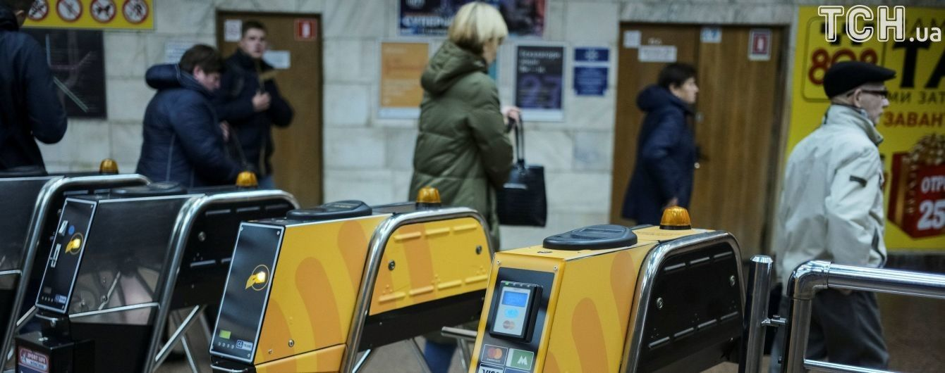 У Київському метрополітені почали діяти нові правила безкоштовного проїзду пільговиків
