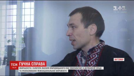 В Житомире начали судить журналиста-блогера Василия Муравицкого