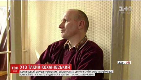 ТСН дослідила бурхливе минуле Миколи Коханівського