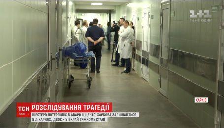Полиция выставила охрану в больницах, где находятся пострадавшие в харьковской ДТП