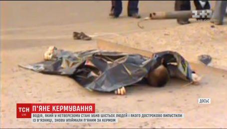 Водія, який п'яним убив шістьох людей, знову упіймали нетверезим за кермом