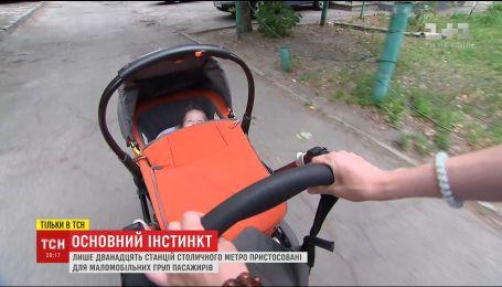 Місто для бездітних: наскільки далеко можна заїхати з дитячим візочком у Києві