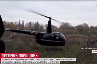 Посадка приватного вертольоту посеред спального району переполохала Чернігів